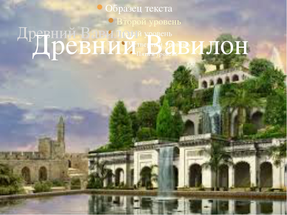 Древний Вавилон Древний Вавилон