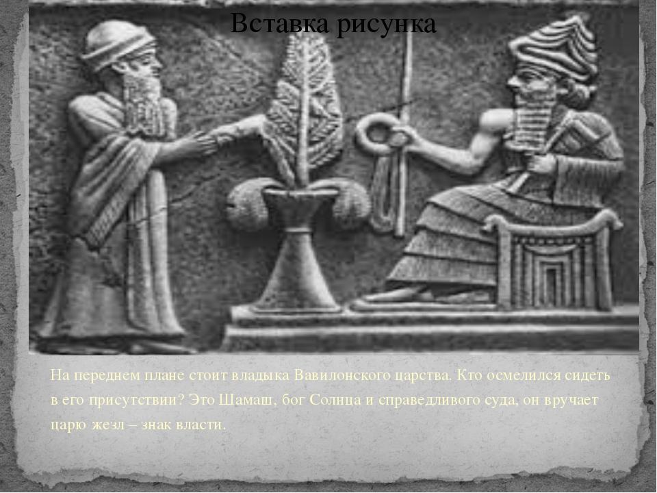 Верхня часть столба На переднем плане стоит владыка Вавилонского царства. Кто...