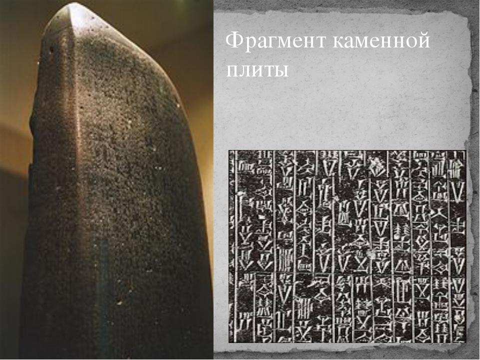 Фрагмент каменной плиты