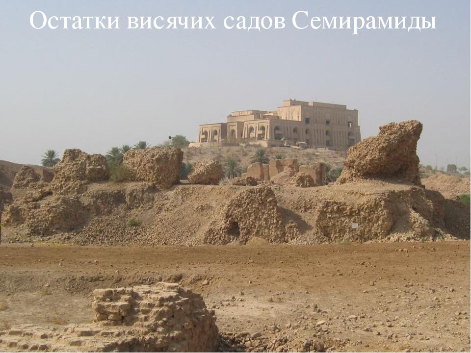 Остатки висячих садов Семирамиды