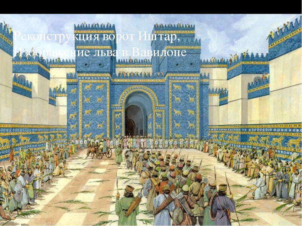 Реконструкция ворот Иштар, Изображение льва в Вавилоне
