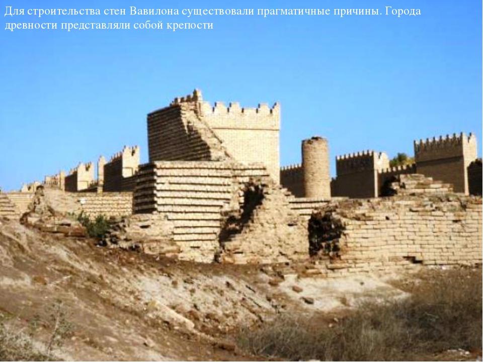 Для строительства стен Вавилона существовали прагматичные причины. Города дре...