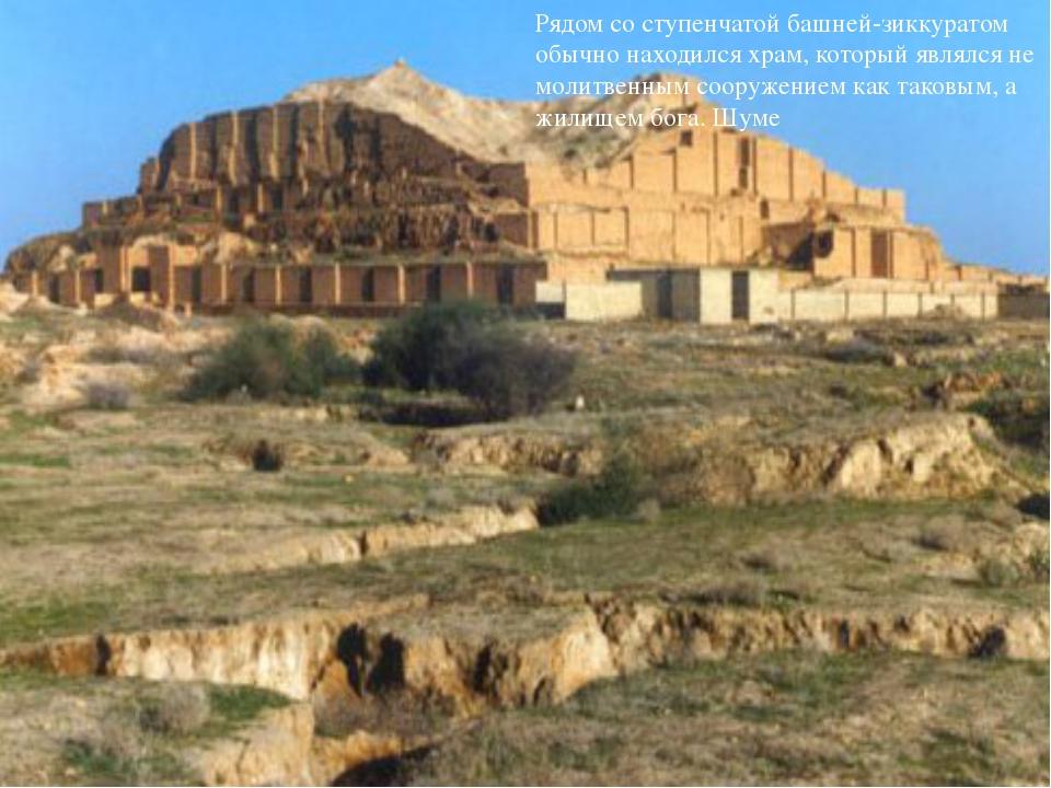 Рядом со ступенчатой башней-зиккуратом обычно находился храм, который являлся...