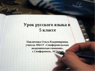 Урок русского языка в 5 классе Павлятенко Ольга Владимировна, учитель МБОУ «С