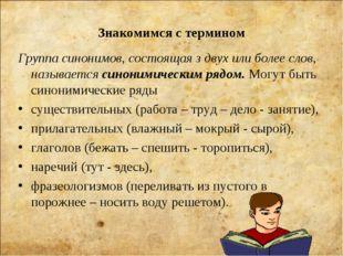 Знакомимся с термином Группа синонимов, состоящая з двух или более слов, назы
