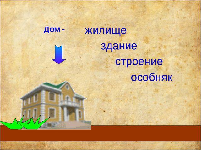 жилище здание строение особняк Дом -