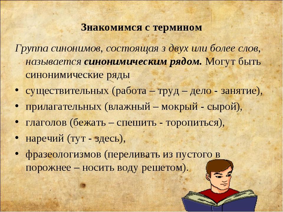 Знакомимся с термином Группа синонимов, состоящая з двух или более слов, назы...