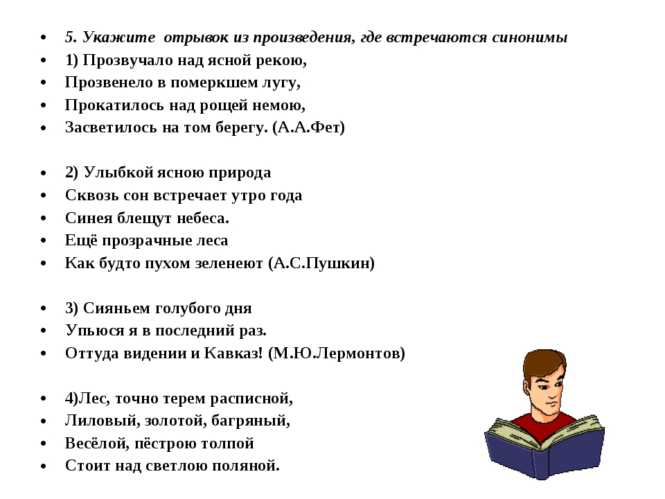5. Укажите отрывок из произведения, где встречаются синонимы 1) Прозвучало н...