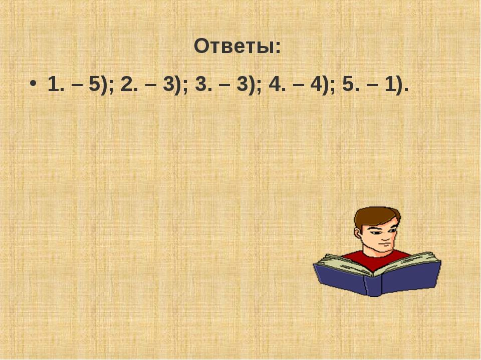 Ответы: 1. – 5); 2. – 3); 3. – 3); 4. – 4); 5. – 1).