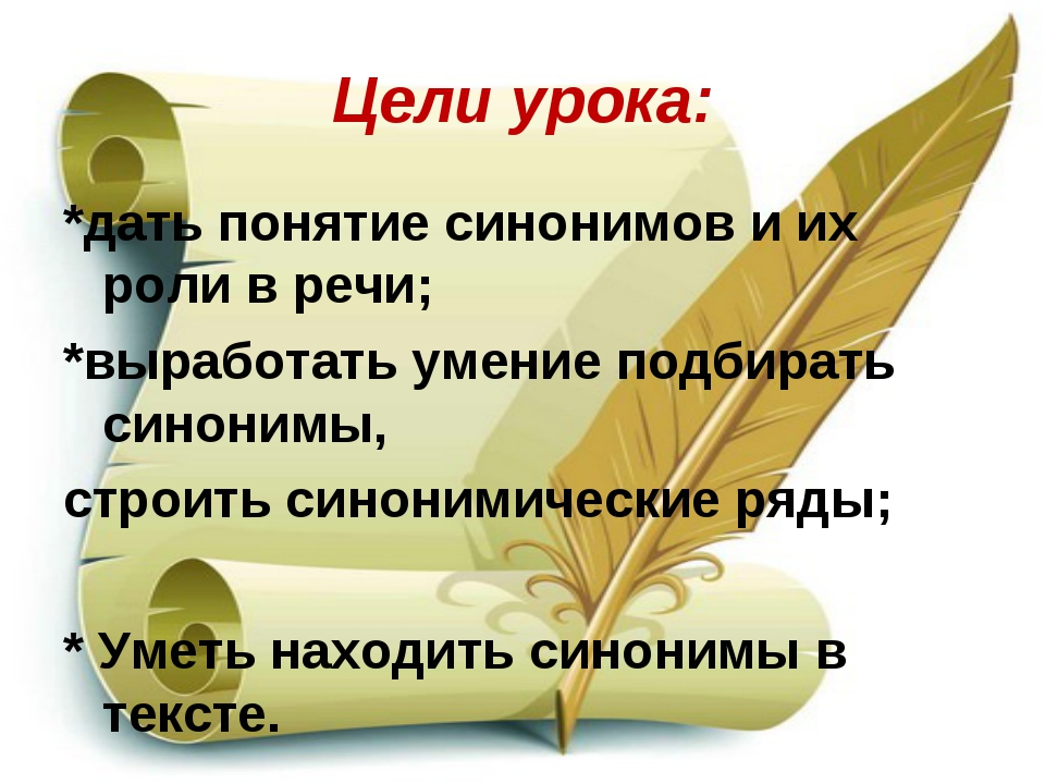 Цели урока: *дать понятие синонимов и их роли в речи; *выработать умение подб...