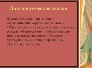 Лингвистические сказки «Сказка о корнях -гор- и -гар-», «Правописание корней