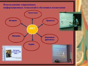 Использование современных информационных технологий в обучении и воспитании
