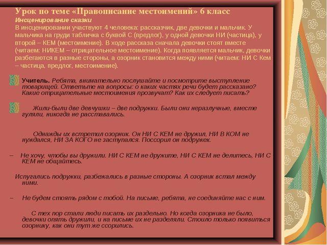 Урок по теме «Правописание местоимений» 6 класс Инсценирование сказки В инсце...