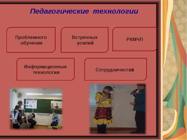 Педагогические технологии Проблемного обучения Встречных усилий Сотрудничеств...