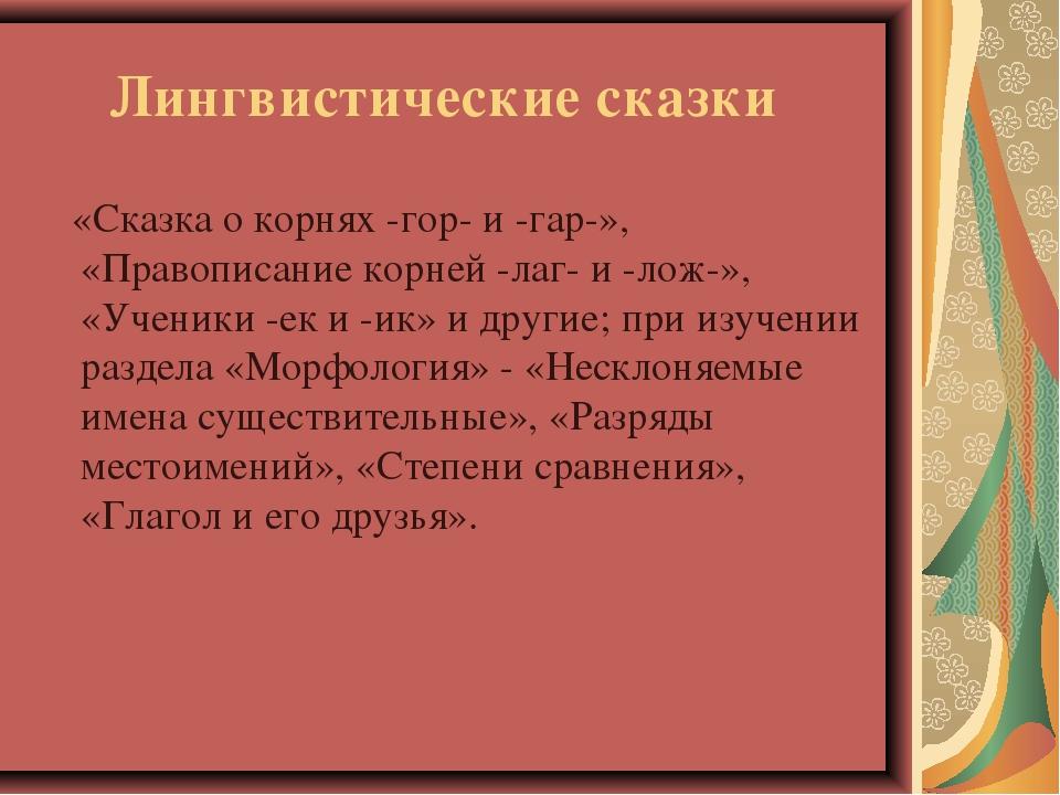 Лингвистические сказки «Сказка о корнях -гор- и -гар-», «Правописание корней...