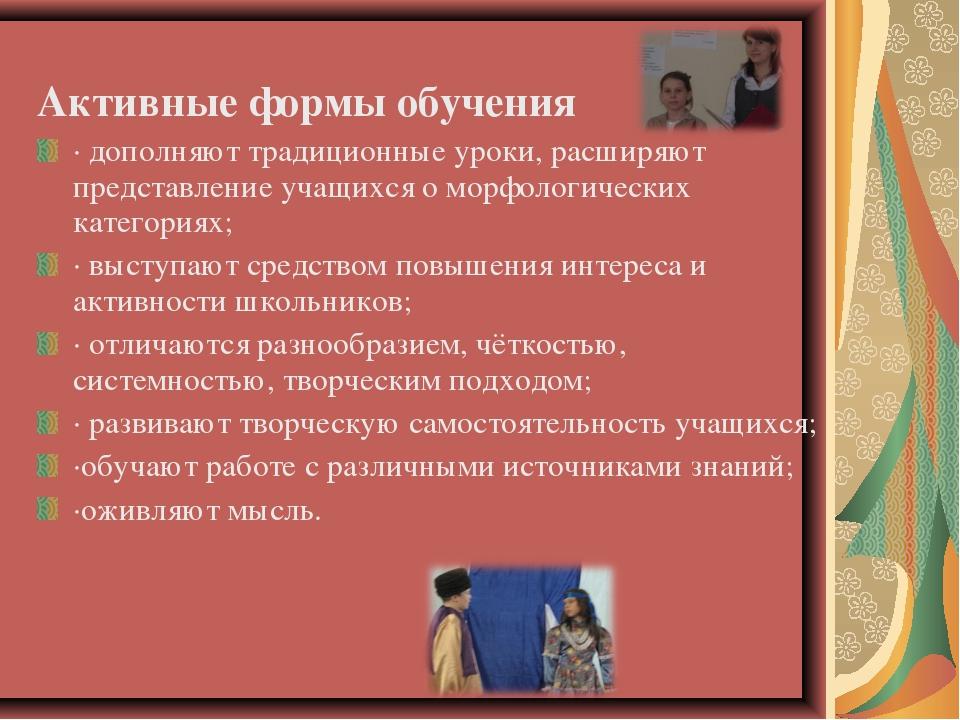 Активные формы обучения ·дополняют традиционные уроки, расширяют представлен...