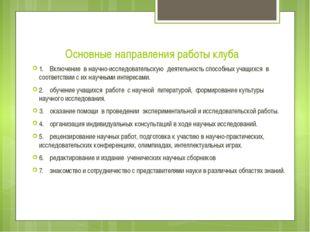 Основные направления работы клуба 1.Включение в научно-исследовательскую дея