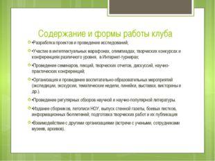Содержание и формы работы клуба •Разработка проектов и проведение исследовани