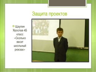 Защита проектов Щаулин Ярослав 4Б класс «Сколько весит школьный рюкзак»