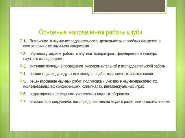 Основные направления работы клуба 1.Включение в научно-исследовательскую дея...