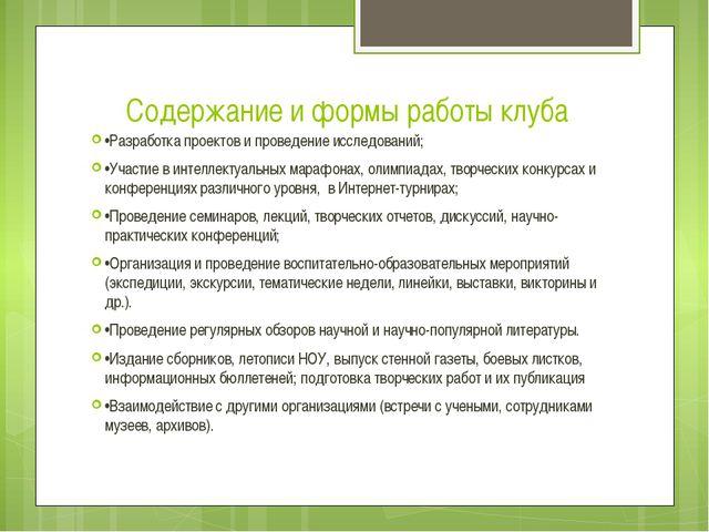 Содержание и формы работы клуба •Разработка проектов и проведение исследовани...
