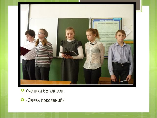 Ученики 6Б класса «Связь поколений»