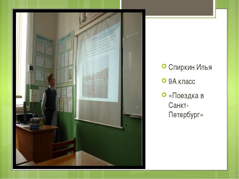 Спиркин Илья 9А класс «Поездка в Санкт- Петербург»