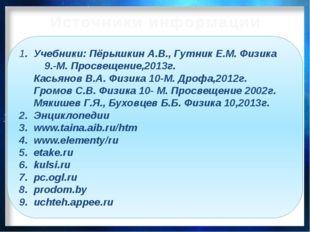 Источники информации 1. Учебники: Пёрышкин А.В., Гутник Е.М. Физика 9.-М. Пр