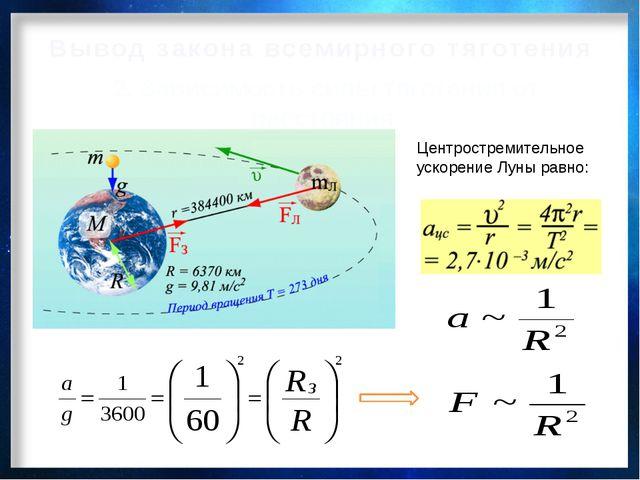 Центростремительное ускорение Луны равно: 2. Зависимость силы тяготения от ра...