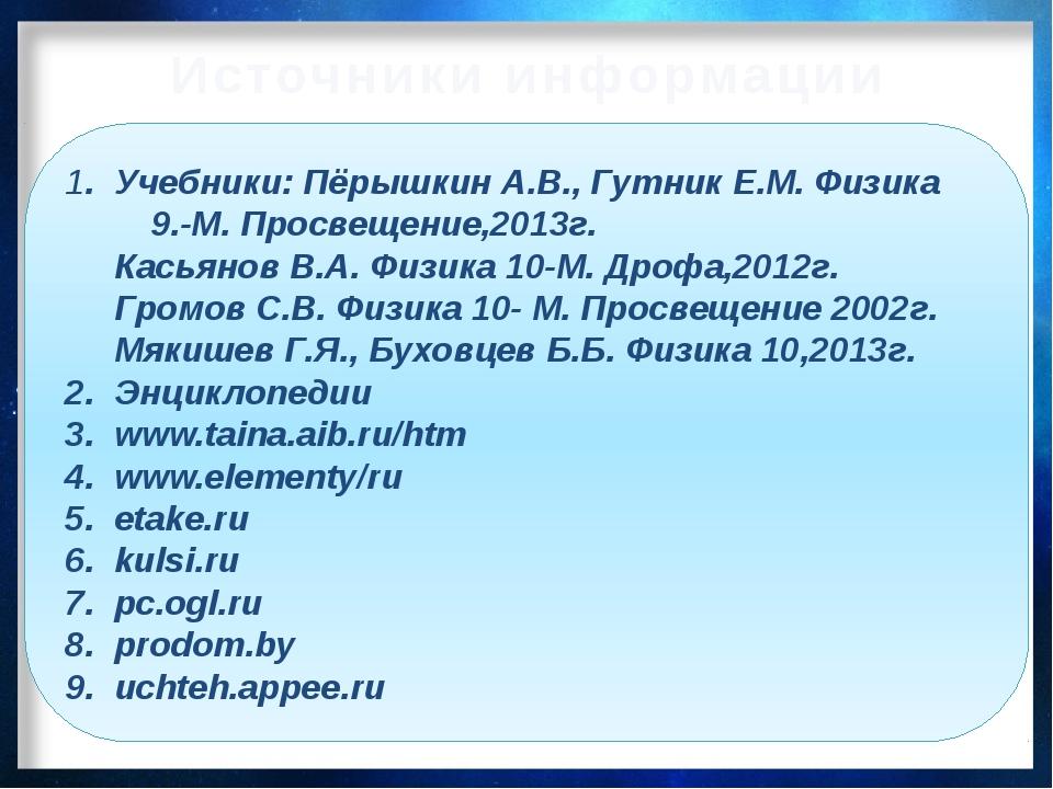 Источники информации 1. Учебники: Пёрышкин А.В., Гутник Е.М. Физика 9.-М. Пр...
