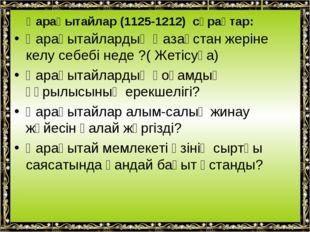 Қарақытайлар (1125-1212) сұрақтар: Қарақытайлардың Қазақстан жеріне келу себ