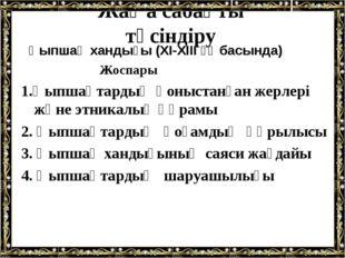 Жаңа сабақты түсіндіру Қыпшақ хандығы (XI-XIII ғғ басында) Жоспары 1.Қыпшақта