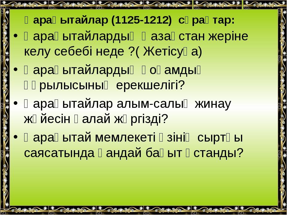 Қарақытайлар (1125-1212) сұрақтар: Қарақытайлардың Қазақстан жеріне келу себ...
