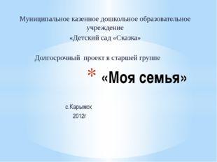 Муниципальное казенное дошкольное образовательное учреждение «Детский сад «Ск