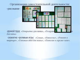 Организация самостоятельной деятельности: -рисование : -ручной труд: «Открыт