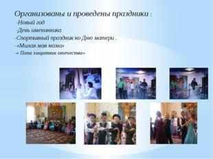 Организованы и проведены праздники : -Новый год -День именинника -Спортивный