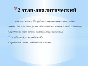 2 этап-аналитический Анкетирование « Сотрудничество детского сада и семьи» Ан
