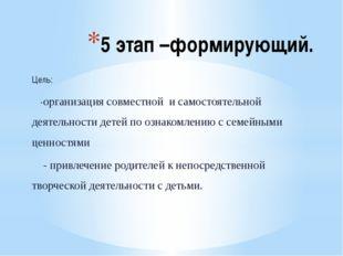 5 этап –формирующий. Цель: -организация совместной и самостоятельной деятельн