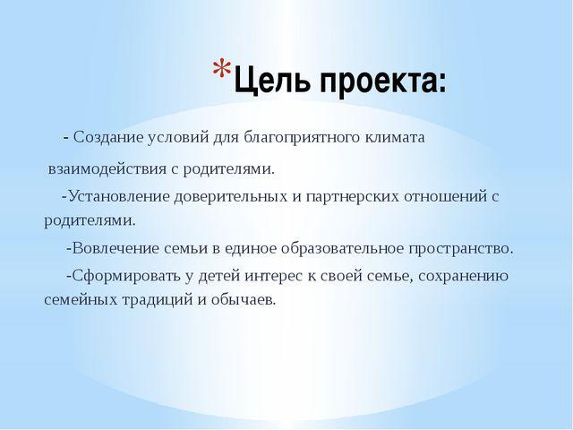 Цель проекта: - Создание условий для благоприятного климата взаимодействия с...