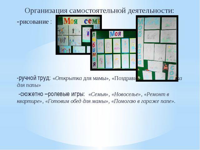 Организация самостоятельной деятельности: -рисование : -ручной труд: «Открыт...