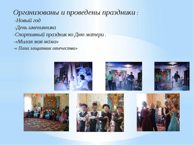 Организованы и проведены праздники : -Новый год -День именинника -Спортивный...