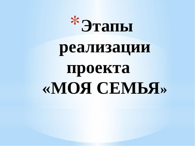 Этапы реализации проекта «МОЯ СЕМЬЯ»