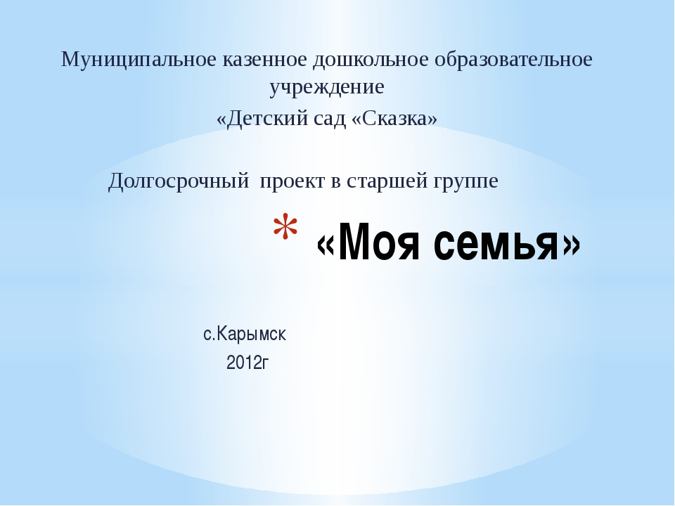 Муниципальное казенное дошкольное образовательное учреждение «Детский сад «Ск...