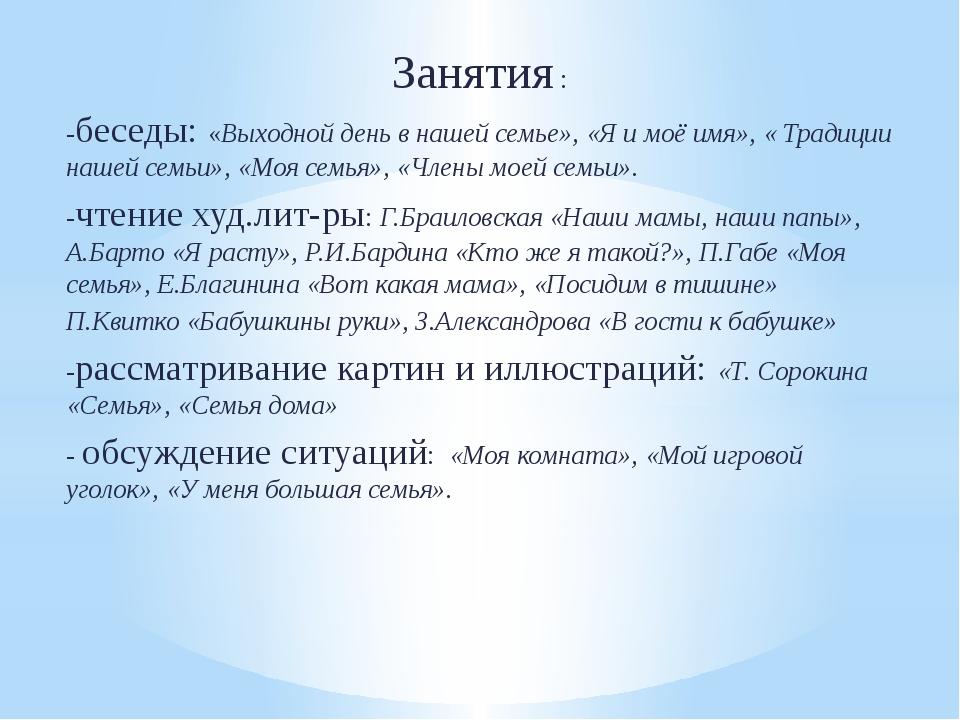 Занятия : -беседы: «Выходной день в нашей семье», «Я и моё имя», « Традиции н...