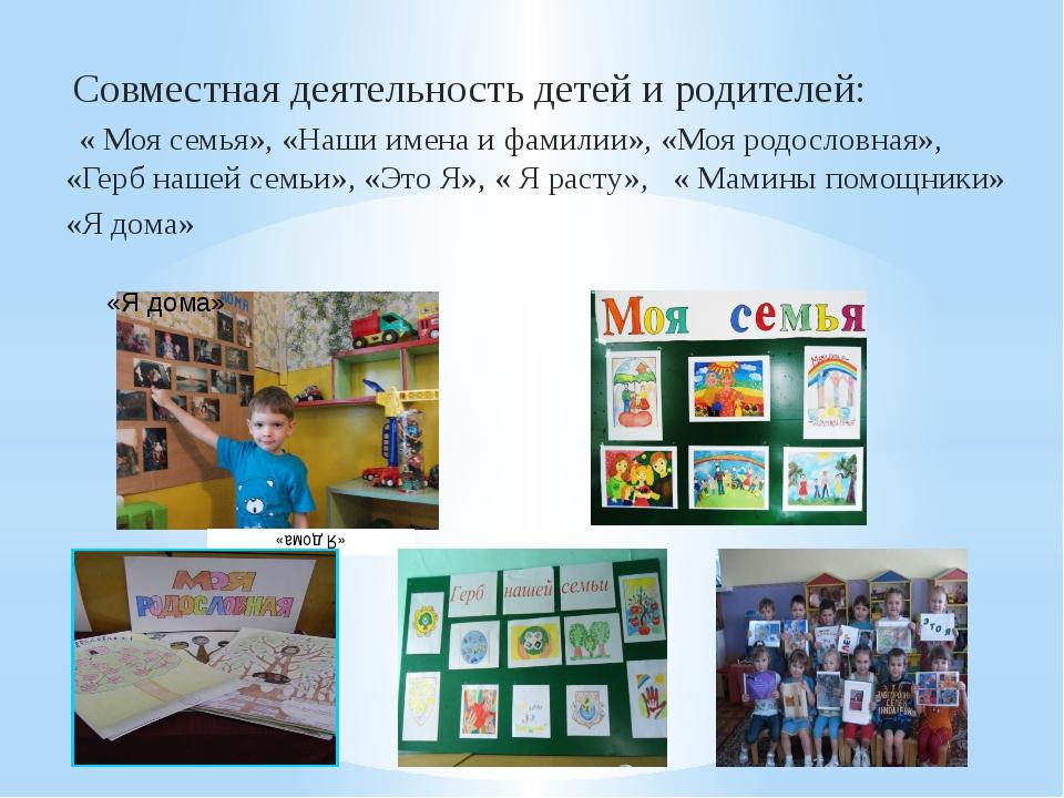 Совместная деятельность детей и родителей: « Моя семья», «Наши имена и фамил...