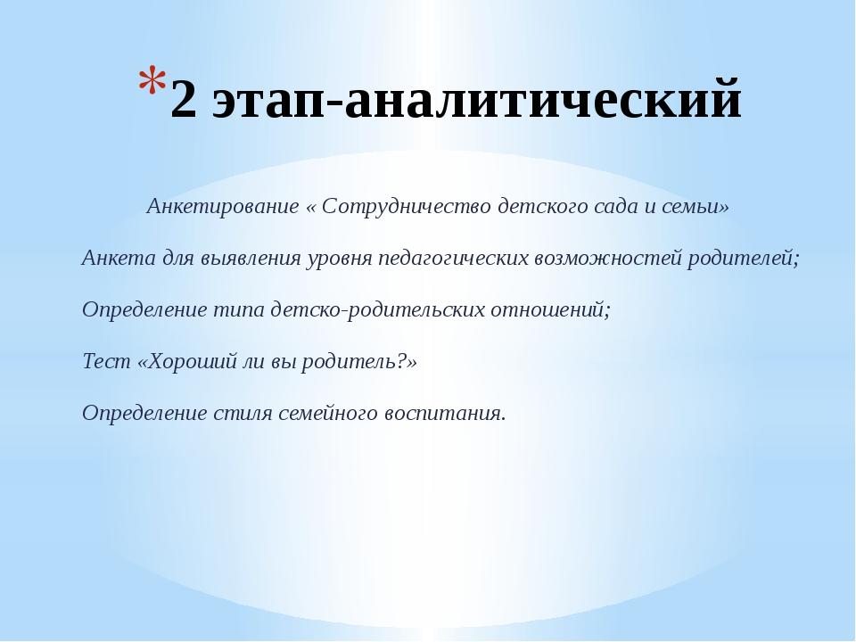 2 этап-аналитический Анкетирование « Сотрудничество детского сада и семьи» Ан...