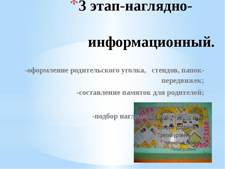 3 этап-наглядно- информационный. -оформление родительского уголка, стендов, п...