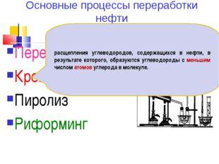 Основные процессы переработки нефти Перегонка Крекинг Пиролиз Риформинг расще