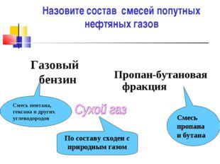 Назовите состав смесей попутных нефтяных газов Газовый бензин Пропан-бутанов