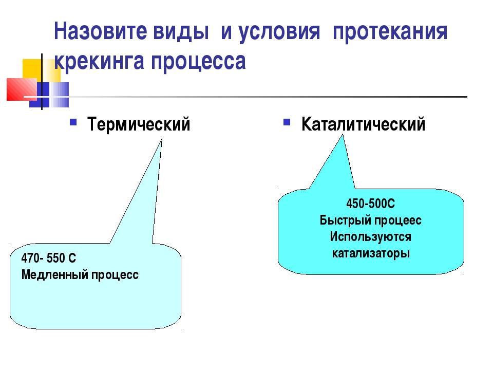 Назовите виды и условия протекания крекинга процесса Термический Каталитическ...